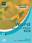 國際性MOS認證觀念引導式認證指定教材Word Expert 2003(專業級)