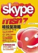 Skype. MSN 7哈拉全攻略:仕事.戀愛.友達一網打盡