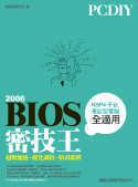 PCDIY 2006 BIOS密技王:超頻加速.優化調校.防毒防駭