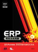 ERP專案系統規劃:運用Access 2003資料庫程式系統
