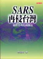 SARS再侵台灣!:國際恐怖組織襲台