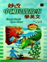 妙改中國民間故事學英文