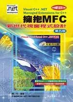 擁抱MFC:新世代的視窗程式設計