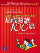 基礎閱讀100篇:趣味的.精采的.啟發的.雋永的,elementary