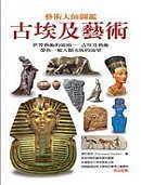 古埃及藝術 /