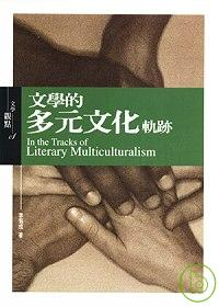文學的多元文化軌跡In the Tracks of Literary Multicultu