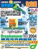 Dreamweaver MX 2004擴充元件與密技
