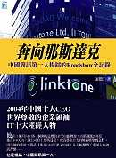 奔向那斯達克:中國簡訊第一人楊鐳的Roadshow全記錄