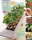 種子變盆栽真簡單 : 30種只要噴水不用施肥的室內盆栽