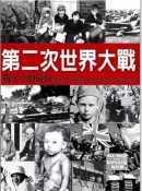 第二次世界大戰:戰火中的鏡頭