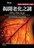 揭開老化之謎:從生物演化看人的生命歷程