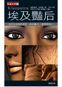 埃及豔后:末代女法老的身世.政治魅力.愛情與死亡