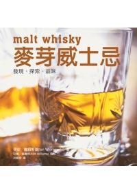 麥芽威士忌:發現.探索.品味