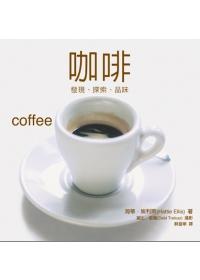 咖啡:發現.探索.品味