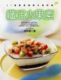 纖活水果素:47道創意健康水果料理