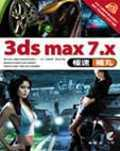 3ds max 7.x極速補丸