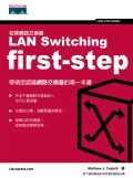 初探網路交換器:帶領您認識網路交換器的第一本書