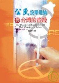 公民投票理論與台灣的實踐