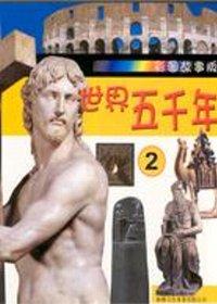 世界五千年(二)