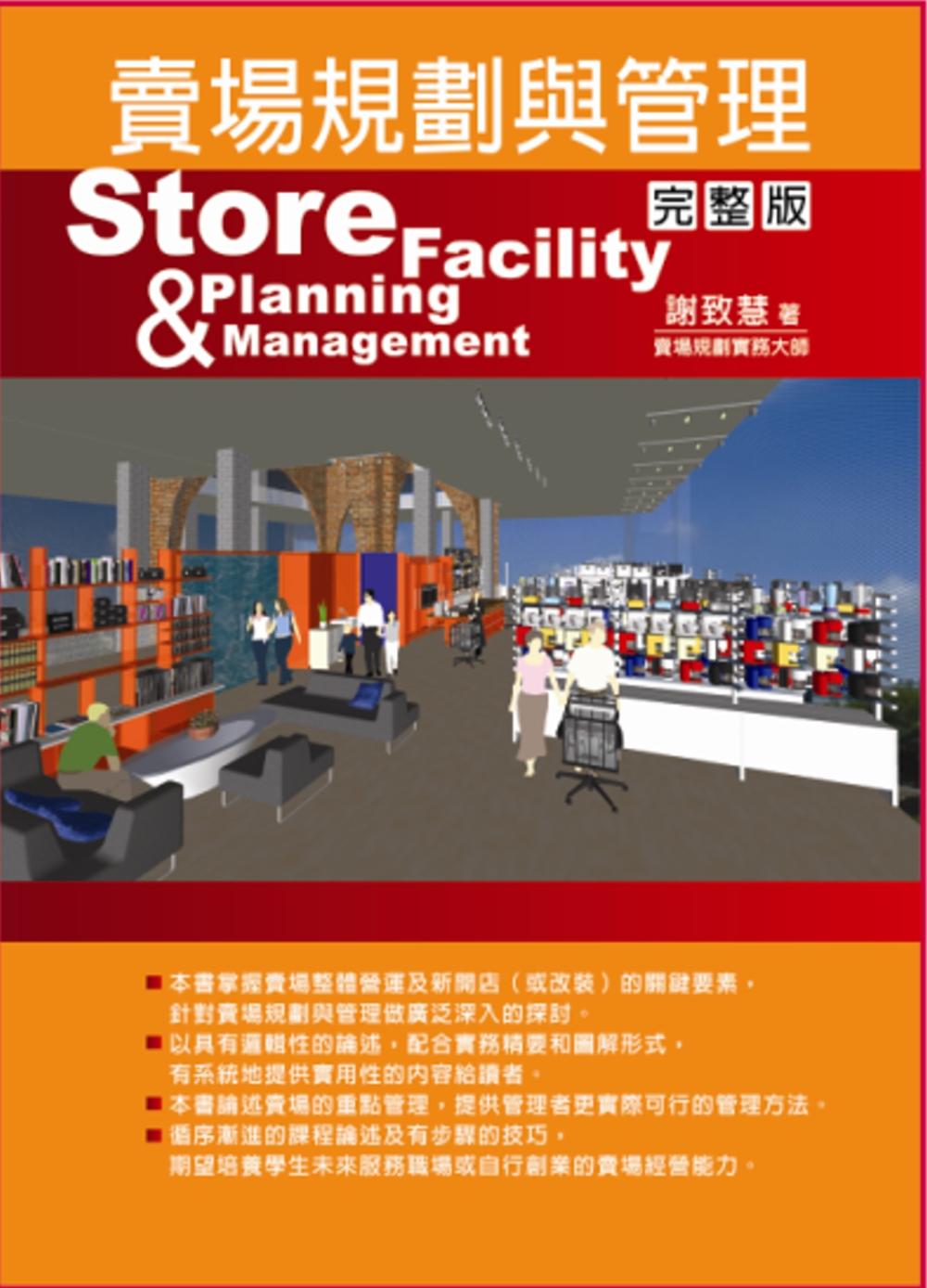 賣場規劃與管理