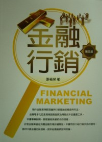 金融行銷 =  Financial marketing /