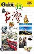 台灣:暢遊美麗寶島