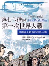 亂七八糟的第一次世界大戰:試圖終止戰爭的世界大戰