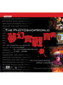 The Photoshop World夢幻實戰寶典