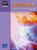系統分析與設計:理論與實務應用
