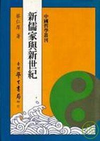 新儒家與新世紀