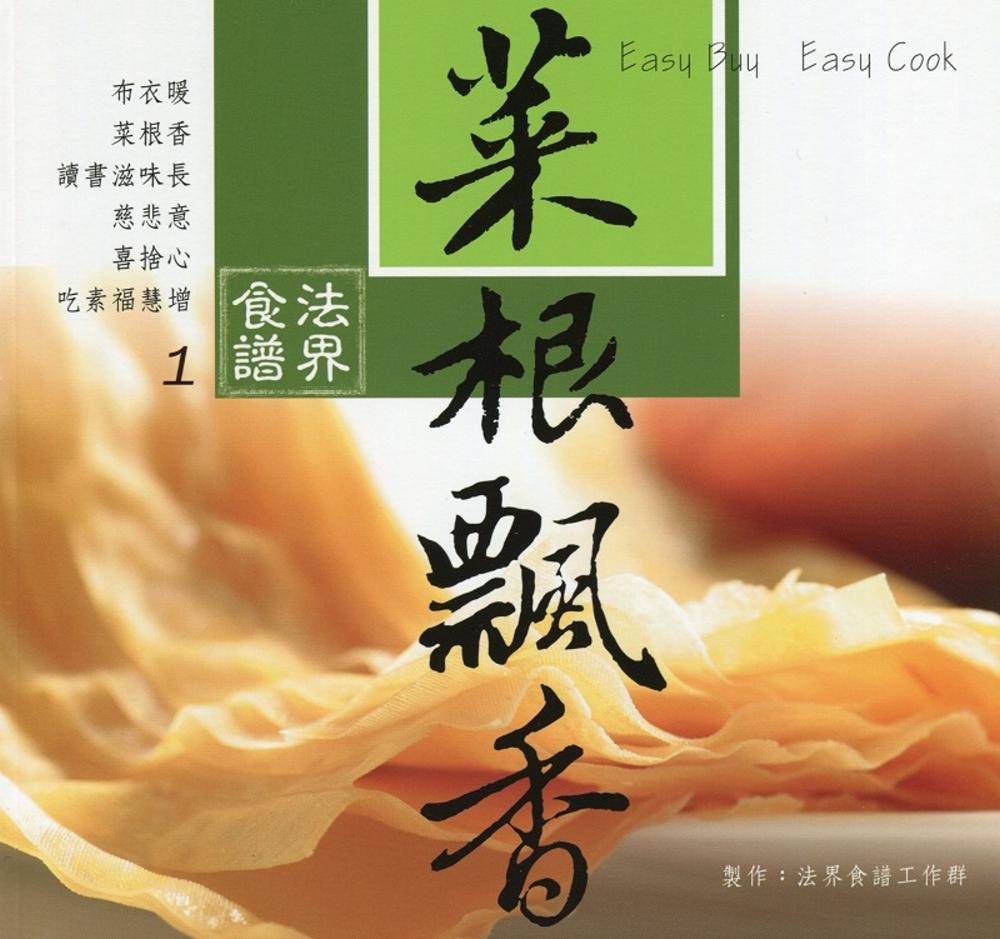 菜根飄香-法界食譜1