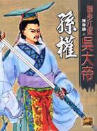 獨步江東:吳大帝孫權