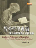 教育哲學專論 =  Studies in philosophy of education : 當分析哲學遇上女性主義 : when analytic philosophy meets feminism /