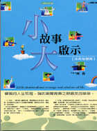 小故事大啟示 =  Little stories about courage andwisdom of life : 成長智慧篇 /