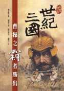 世紀三國──曹操之霸者勝出(平裝)
