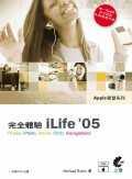 完全體驗iLife