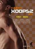打造個性化的XOOPS2網站:佈景設計.模組開發