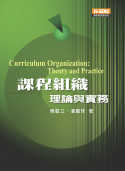 課程組織 =  Curriculum organization : 理論與實務 : theory and practice /