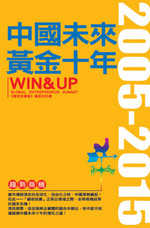 中國未來黃金十年WIN&UP