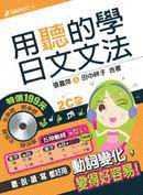 用聽的學日文文法