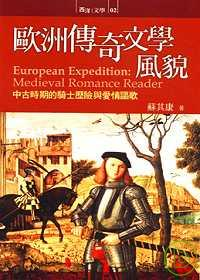 歐洲傳奇文學風貌:中古時期的騎士歷險與愛情謳歌