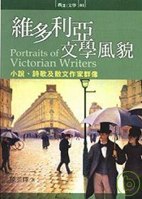 維多利亞文學風貌:小說.詩歌及散文作家群像