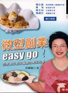 微型創業easy go!:薛麗妮與蝦冰蟹醬的開業傳奇