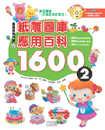 紙雕圖庫應用百科1600