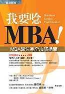 我要唸MBA!:MBA學位完全攻略指南