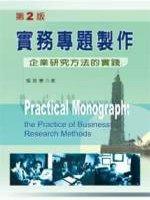 實務專題製作:企業研究方法的實踐