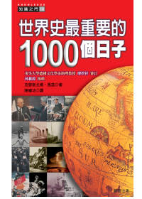 世界史最重要的1000個日子
