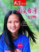 微笑臺灣319鄉