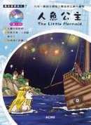人魚公主 = The Little Mermaid