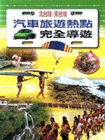 汽車旅遊熱點完全導遊:北台灣.東台灣